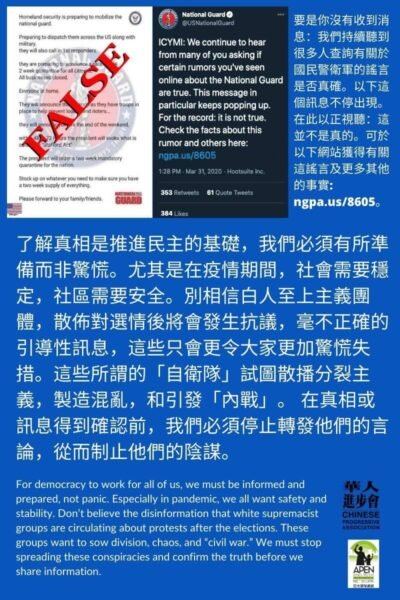 A flyer fighting election misinformation via WeChat.